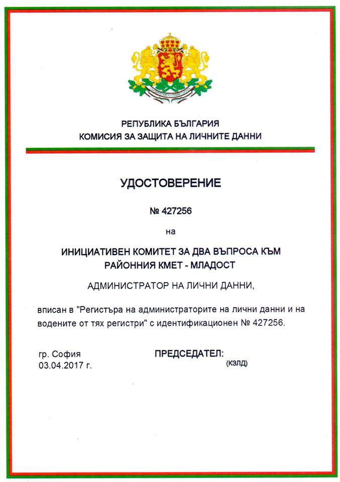 Удостоверение КЗЛД
