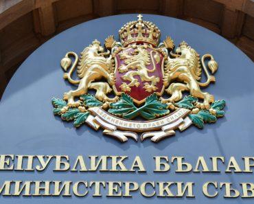 Република България Министерски съвет