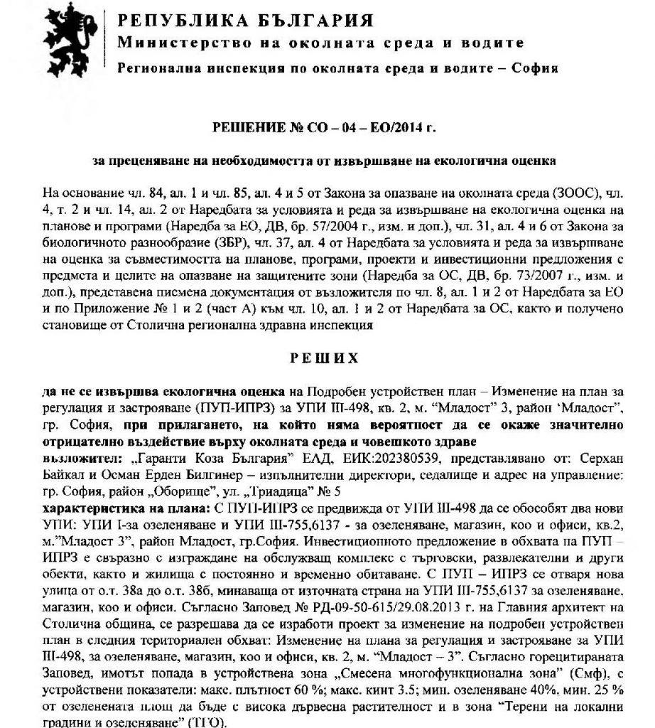 Решение на РИОСВ - София