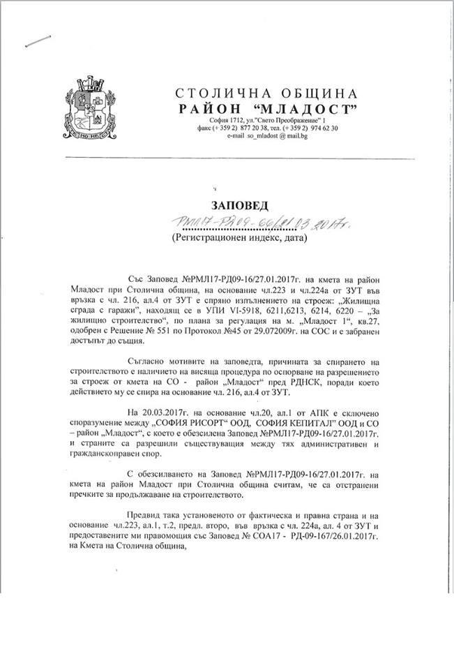 споразумение 70-ти стр.1