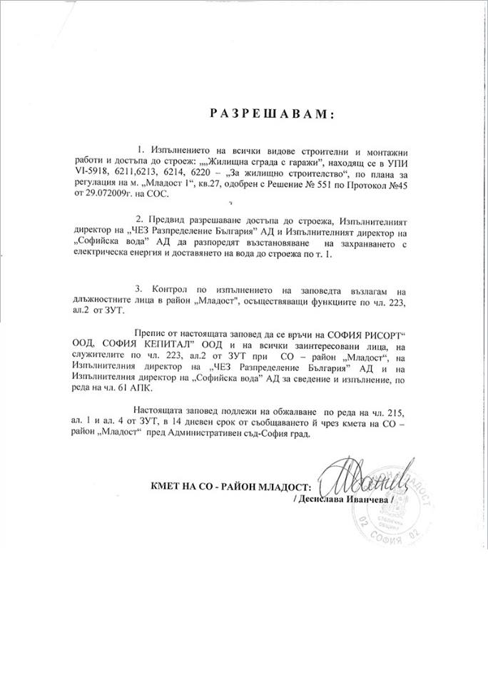 споразумение 70-ти стр.2
